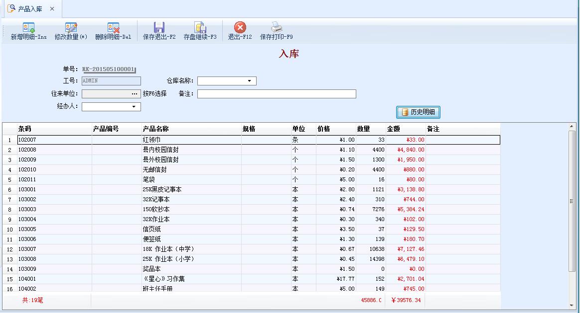 最新原材料采购2017年工作总结(述职报告)ppt模板